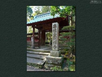 寿福寺01【ダウンロードする場合は右の画像サイズをクリックしてください】